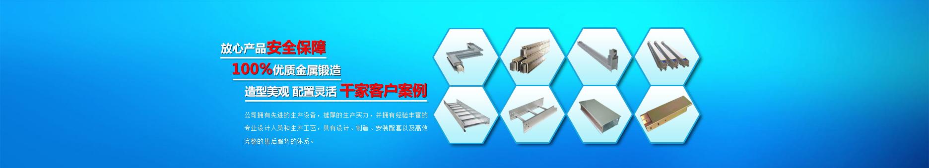 北京母线槽厂家